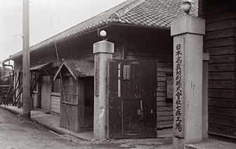 Nissha Printing Co., Ltd. front entrance to Shichijo Factory